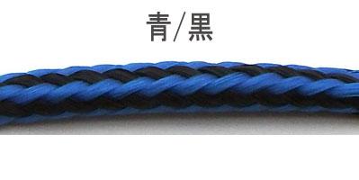 ロープ Blue/Black