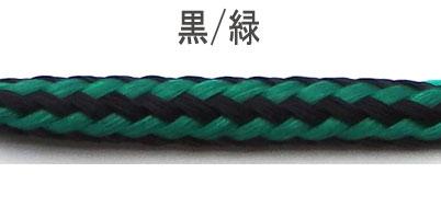 ロープ Black/Green