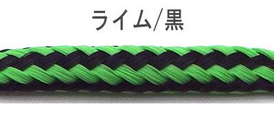 ロープ ライム黒