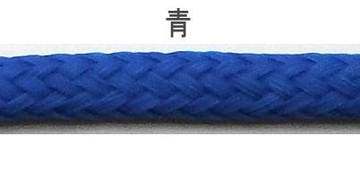 8mmロープ Blue