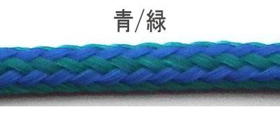 8mmロープ Blue/Green